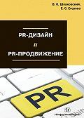 Вячеслав Олегович Шпаковский -PR-дизайн и PR-продвижение