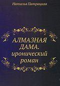 Наталья Патрацкая -Алмазная дама