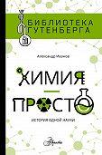 Александр Иванов -Химия – просто: история одной науки