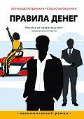 Александр Астремский -Правила денег