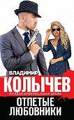 Владимир Колычев - Отпетые любовники
