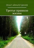 Ренат Аймалетдинов -Третье правило жизни