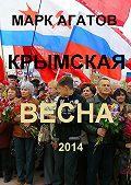 Марк Агатов - Крымская весна2014