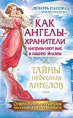 Варвара Ткаченко -Как Ангелы-Хранители направляют нас в нашей жизни. Ответы Небесных Ангелов на самые важные вопросы