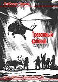 Владимир Казаков -Тревожный колокол