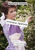 Кристина Сатаева -Птичка певчая