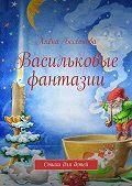 Алена Бессонова - Васильковые фантазии