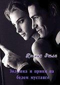 Ксения Эшли -Золушка и принц на белом мустанге