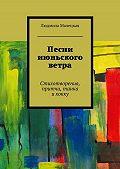 Людмила Малецкая -Песни июньского ветра. Стихотворения, притчи, танка ихокку