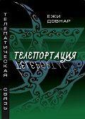 Ежи Довнар -Телепортация