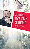 Андрей Ткачев -Почему я верю. Простые ответы на сложные вопросы