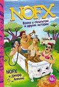 Джефф Алюлис -NOFX: ванна с гепатитом и другие истории