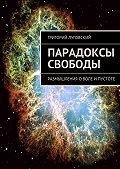 Григорий Луговский -Парадоксы свободы. Размышления о воле и пустоте