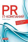 Филипп Гуров -PR IT-компаний: Российская практика