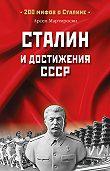 А. Мартиросян -Сталин и достижения СССР
