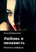 Анна Байрашная -Любовь и ненависть