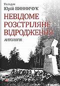 Антология, Юрий Винничук - Невідоме Розстріляне Відродження