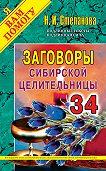 Наталья Ивановна Степанова - Заговоры сибирской целительницы. Выпуск 34