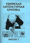 Эдуард Байков - Уфимская литературная критика. Выпуск 3