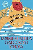 Валерий Хайт -Большая книга одесского юмора (сборник)