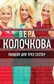 Вера Колочкова -Рандеву для трех сестер