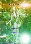 В. Жиглов -Сказочные эльфы–2