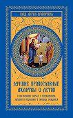 О. Ф. Киселева -Лучшие православные молитвы о детях. О послушании, борьбе с искушениями, здравии и исцелении, в помощь учащимся