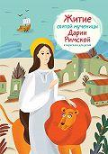 Александр Ткаченко -Житие святой мученицы Дарии Римской в пересказе для детей