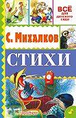 Сергей Михалков -Стихи