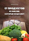 Михаил Титов -17продуктов изБиблии, которые исцеляют. Узнайте, как эта священная книга может стать ключом кздоровью