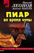 Николай Леонов, Алексей Макеев - Пиар во время чумы