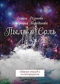 Виктория Бородинова -Пыль и Соль. Сборник стихов с иллюстрациями