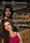 Оксана Лаврентьева -Основной инстинкт ведьмы