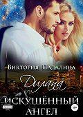 Виктория Падалица -Дилана. Искушенный ангел