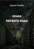 Сергей Голубев -Право первого хода