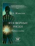 Владимир Живетин -Эгосферные риски