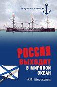 Александр Широкорад -Россия выходит в Мировой океан