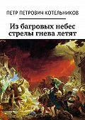 Петр Котельников - Избагровых небес стрелы гнева летят