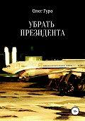 Олег Гура -Убрать президента