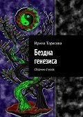 Ирина Тарасова -Бездна генезиса. Сборник стихов