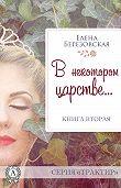 Елена Березовская -В некотором царстве…