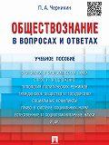 П. Черникин - Обществознание в вопросах и ответах. Учебное пособие