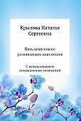Наталья Крылова -Пять комплексно развивающих конспектов с использованием иновационных технологий