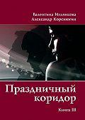 Валентина Ильянкова -Праздничный коридор. Книга 3