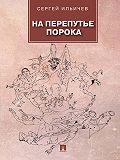 Сергей Ильичев -На перепутье порока: повести и рассказы