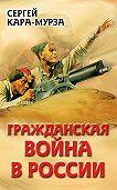 Сергей Кара-Мурза - Гражданская война в России