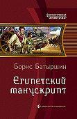 Борис Батыршин -Египетский манускрипт