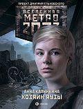 Анна Калинкина -Метро 2033. Хозяин Яузы