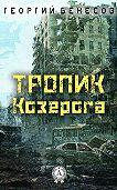 Георгий Бекесов -Тропик Козерога