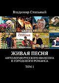 Владимир Стольный -Живая песня. Антология русского шансона и городского романса. Том 1